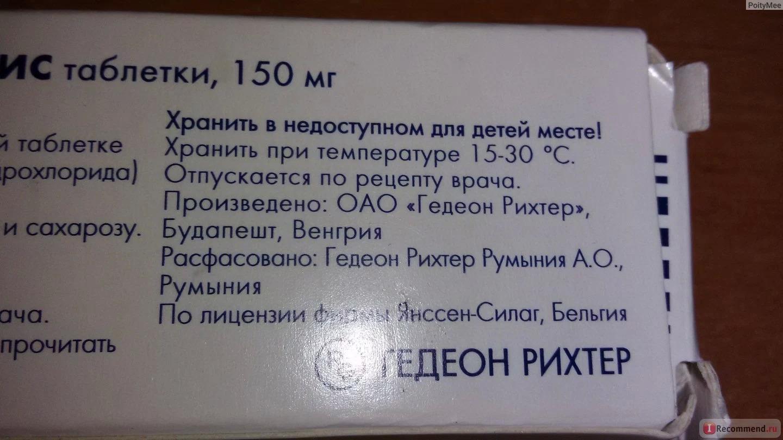 Схема лечения декарисом и вермоксом для детей7