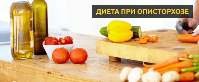 диета при описторхозе