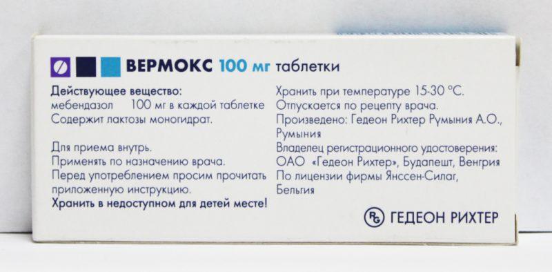 упаковка Вермокс