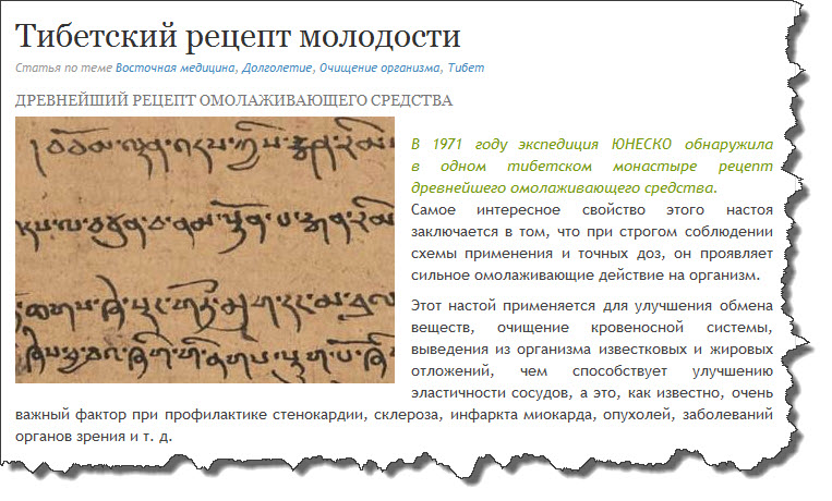 старинный тибетский рецепт