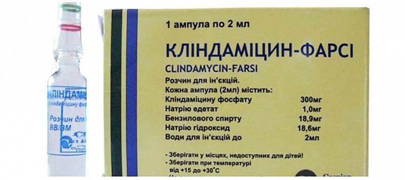 Клиндамицин в ампулах