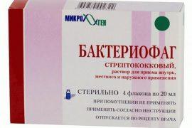 Бактериофаг стрептококковый: показания, инструкция по применению