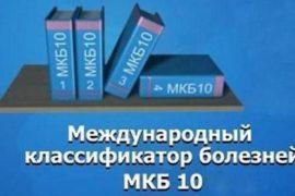 Описторхоз – возбудитель заболевания и его код по МКБ 10