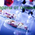 Обзор препараты от глистов для человека