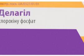 Делагил: инструкция по применению таблеток