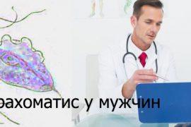 Симптомы и лечение хламидии трахоматис у мужчин