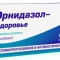 Инструкция по использованию таблеток Орнидазол