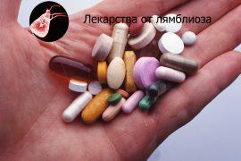 Список лекарств против лямблиоза