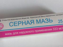 Серная мазь: инструкция по применению