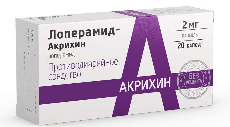 Лоперамид акрихина