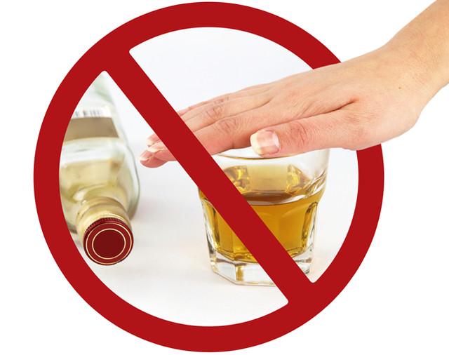 запрет принимать спиртные напитки