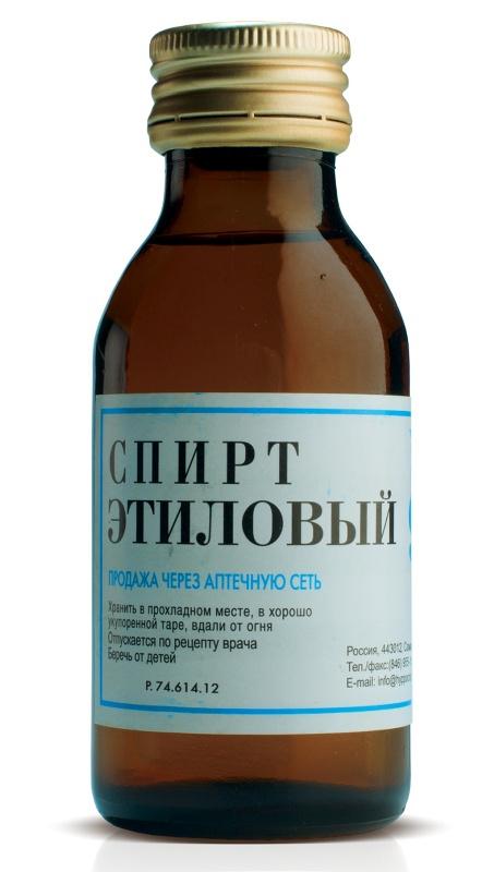 этиловый спирт
