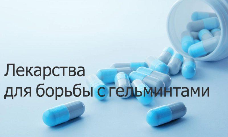 лекарства для борьбы с гельминтами