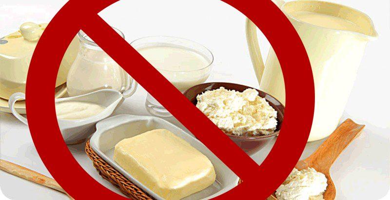 нельзя молочные продукты