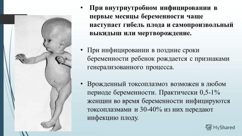 опасность для будущего малыша