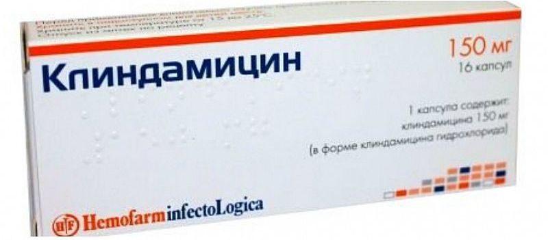 клиндамицин 150 мг