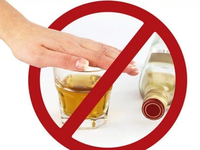 противопоказан алкоголь