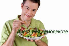 Диета при демодекозе лица