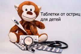 Эффективные таблетки от остриц для детей