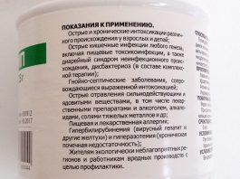Очищение организма Полисорбом, инструкция